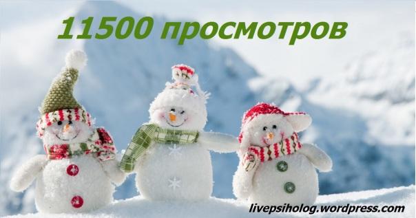 11500-ru